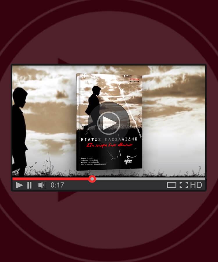 Miltos Pasxalidis Music Teaser Video
